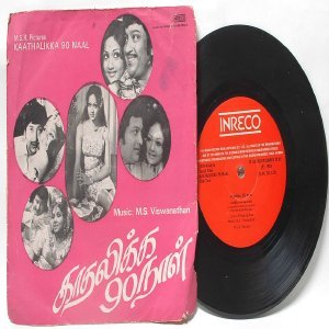 "BOLLYWOOD INDIAN Kaathalikka 90 Naal M.S. VISWANATHAN 7""  PS EP 1983 INRECO  2578-4046"