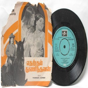 "BOLLYWOOD INDIAN  Etharkkum Thuninthavan SHANKAR-GANESH   7"" EMI Columbia  PS EP 1976 SEDE 11168"