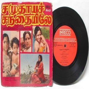 "BOLLYWOOD INDIAN Samudhaya Chandhaiyile RAVI-CHELLAPPA  7""  PS EP 1981 INRECO  2378-3676"