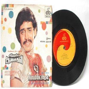 "BOLLYWOOD INDIAN  Artthamulla Aasaigal GANGAI AMAREN  7""  1985 EP  ECHO 400 519"