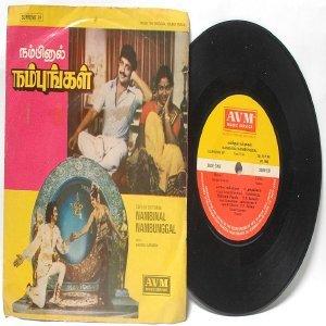 """BOLLYWOOD INDIAN  Nambinal Nambunggal GANGAI AMAREN   7""""  PS 1982  EP AVM 2300 531"""