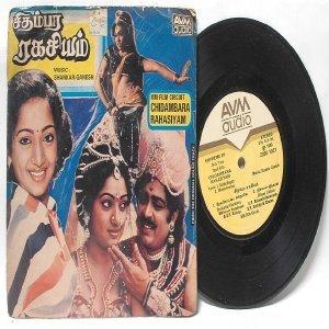 "BOLLYWOOD INDIAN Chidambara Rahasiyam SHANKAR-GANESH 7""  PS EP 1985 AVM  2300-1021"