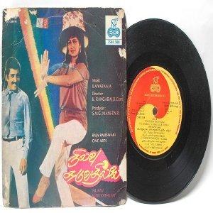 """BOLLYWOOD INDIAN  NIlavu Suduvathillai ILAIYARAAJA 7""""  1984 EP  ECHO 2500 588"""