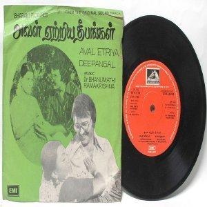 "BOLLYWOOD INDIAN  Aval Etriya Deepangal DR. BHANUMATHI RAMAKRISHNA  7"" EMI HMV  EP 1980  7LPE 30034"