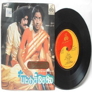 "BOLLYWOOD INDIAN  Pattu Chelai  GANGAI AMAREN  7""  1985 EP  ECHO 2500 624"