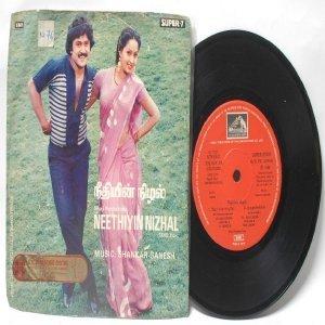 "BOLLYWOOD INDIAN  Neethiyin Nizhal SHANKAR-GANESH  7"" EMI HMV  EP 1984 7LPE 23595"