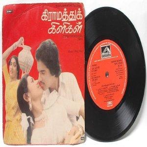 "BOLLYWOOD INDIAN Gramathukkiligal MANI RAJA  7"" EMI HMV  EP 1982 7LPE 23535"