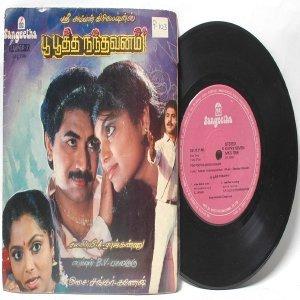 "BOLLYWOOD INDIAN  Poo Pootha Nandavanam SHANKAR-GANESH   7"" EMI Sangeetha   PS EP 1988 MKS 1056"