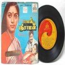 """BOLLYWOOD INDIAN  Raman Sree Raan SIVAJI RAJA  7""""  1984 EP  ECHO 2500 612"""