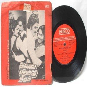"BOLLYWOOD INDIAN Pozhuthu Vidinthe Theerum SHANKAR-GANESH  7""  PS EP 1981 INRECO  2378-0807"