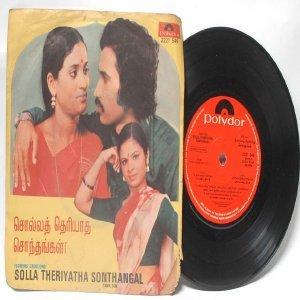 """BOLLYWOOD INDIAN Solla Theriyatha Sonthangal S. RATHINA SURIYAN 7""""  PS EP  Polydor 1981"""