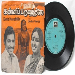 "BOLLYWOOD INDIAN  Kannip Paruvaththile SHANKAR-GANESH  7"" EMI Columbia  PS EP 1979 SEDE 11363"