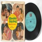 "BOLLYWOOD INDIAN  Ninaivil Oru Malam VIJAYARAMANY 7"" EMI Columbia  PS EP 1979 SLDE 18250"