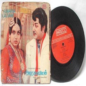 "BOLLYWOOD INDIAN Amarakaviam M.S VISWANATHAN  7""  PS EP 1980 Gatefold  INRECO  2378-3650"