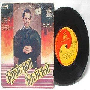 """INDIAN  CHRISTIAN  DEVOTIONAL Shankar-Ganesh  7""""  1983 EP  ECHO 2500 002"""