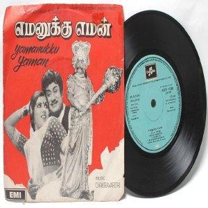 "BOLLYWOOD INDIAN  Yamanukku Yaman CHAKRAVARTHY  7"" EMI Columbia  PS EP 1980 SEDE 11380"