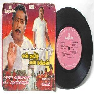 "BOLLYWOOD INDIAN  En Tamizh En Makkal GANGAI AMAREN    7"" EMI Sangeetha   PS EP 1988 MKS 1058"