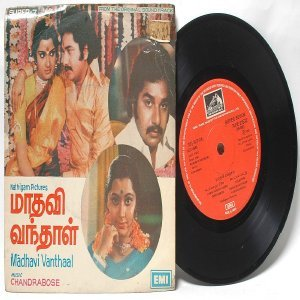 "BOLLYWOOD INDIAN  Madhavi Vanthaal CHANDRABOSE 7"" EMI HMV  EP 1980 7LPE 21532"
