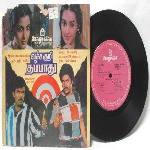 "BOLLYWOOD INDIAN Vacha Kuri Thappathu SHANKAR-GANESH    7"" EMI Sangeetha   PS EP 1988 MKS 1055"