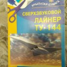 The paper model kit  of Soviet Russian TU-144 (Tupolev) -Supersonic