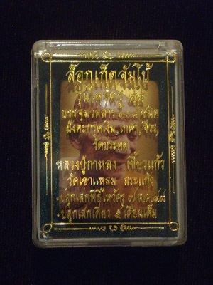 Laung Phor Kalong 2548 - With Gold Coin
