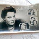 Vintage Soviet Actors Postcard Elina Bystritskaya USSR Film Movie star 1960s