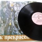 Vintage Soviet Vinyl Record David Tukhmanov Russian USSR Music Album How Beautiful Is This World