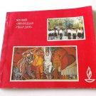 Molodaya Gvardia Vintage Rare Soviet Russian Book Historical Museum Young Guard USSR 1970s