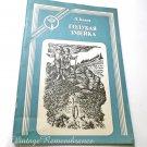 Pavel Bazhov Russian fairy tales vintage soviet book children kids paperback USSR 1990s