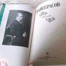Nikolai Nekrasov Russian Poet Vintage Book Poems Classic Literature Poetry Russia Made in USSR