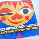 Vintage Soviet Vinyl Record Yuriy Entin Russian Songwriter Children Movies Films Songs USSR 1970s