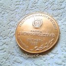 Vintage Soviet Memorabilia Souvenir 50th Anniversary Decorative Medal made in USSR 1980s