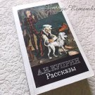 Vintage Soviet Book Alexander Kuprin Russian Classic Literature Prose Stories USSR