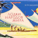 Vintage Soviet Postcards Boatbuilding Boat History  Sailing Ship russian Set of 24 USSR 1980s