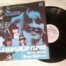 Alexander Serov Vintage Soviet Vinyl Record Pop Russian Songs USSR 1980s