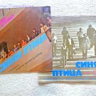 Siniaya Ptitsa Blue Bird Vintage Vinyl Record Russian Vocal Instrumental Group Pop Songs USSR 1970s