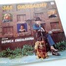 Boris Emelyanov Vintage Soviet Vinyl Record Pop Russian Songs USSR 1990s