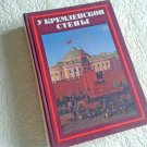 Vintage Book At the Kremlin Wall Alexey Abramov Russian Soviet Union Moscow Red Square History USSR