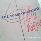 Evgeny Dolmatovsky Song Book Lyrics Book Vintage Russian Soviet PoetryOld Songs USSR 1960s
