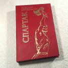 Spartacus by Rafaello Giovagnoli historical novel red vintage book in russian USSR 1980s