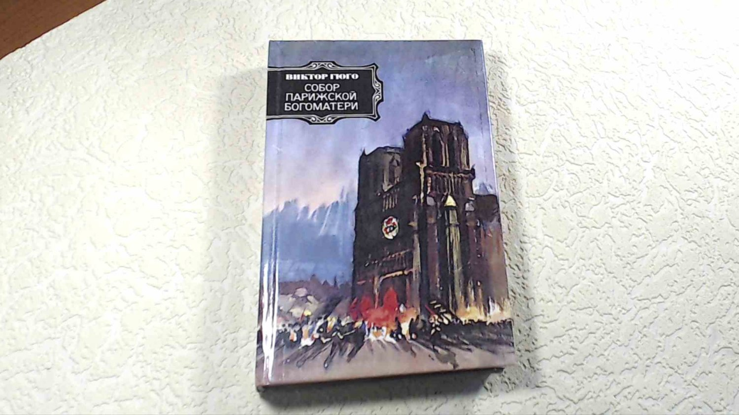 Notre Dame Cathedral by Victor Hugo novel vintage book in russian USSR 1980s