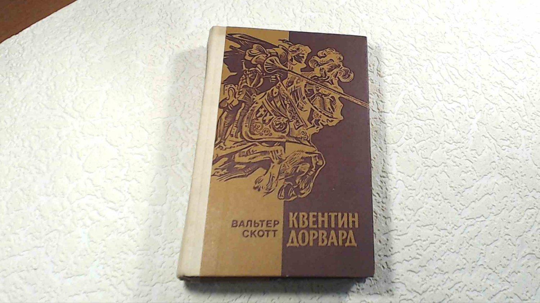 Quentin Dorward by Walter Scott novel vintage book in russian USSR 1980s