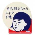 Nadeshiko Keana Goodbye Pore Makeup Base #16416