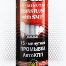 HI-GEAR 15 MINUTES TRANS PLUS WITH SMT2 15-minute automatic transmission rinse 444ml