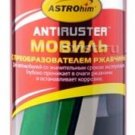 "Movil with rust converter ""Antiruster"", aerosol, ASTROHIM 520ml"