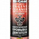 Hi-Gear SYNTHETIC ENGINE CLEANER WITH SMT2 FOR OIL UPGRADE 444ml