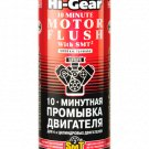 Hi-Gear 10 MINUTE MOTOR FLUSH WITH SMT2 444ml