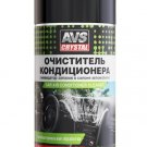 Air conditioner cleaner - liquidator of odors in the car interior 210 ml AVS