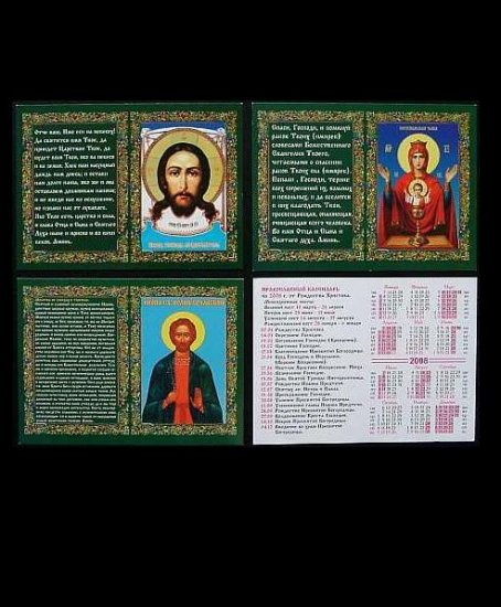 SET OF THREE EASTERN ORTHODOX CHURCH CALENDAR PRAYER CARDS