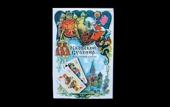 SOUVENIR OF MOSCOW PACK OF BRIDGE SIZE PLAYING CARDS